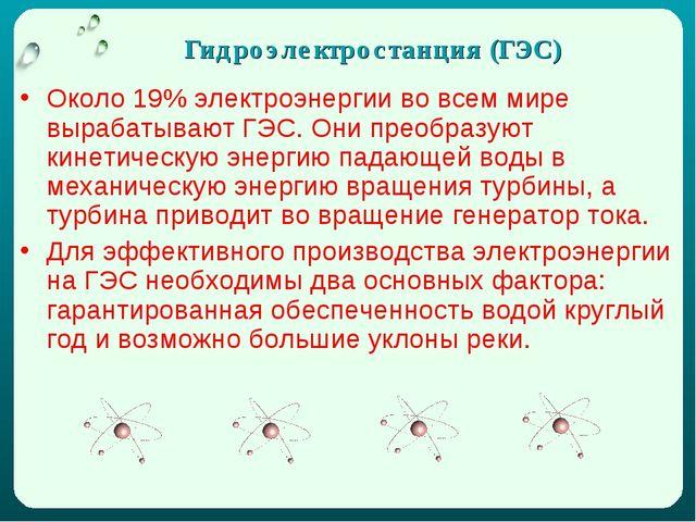 Гидроэлектростанция (ГЭС) Около 19% электроэнергии во всем мире вырабатывают...