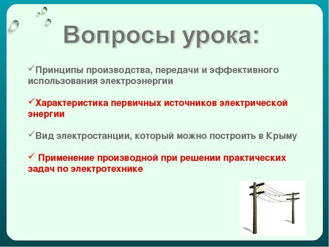 Принципы производства, передачи и эффективного использования электроэнергии...