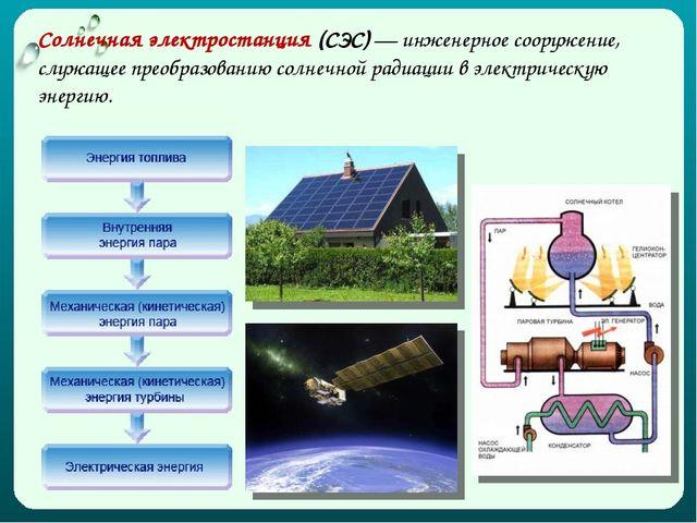 Солнечная электростанция (СЭС) — инженерное сооружение, служащее преобразован...
