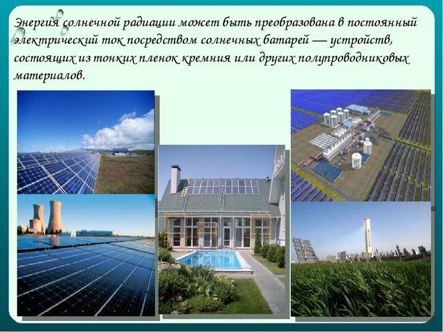 Энергия солнечной радиации может быть преобразована в постоянный электрически...