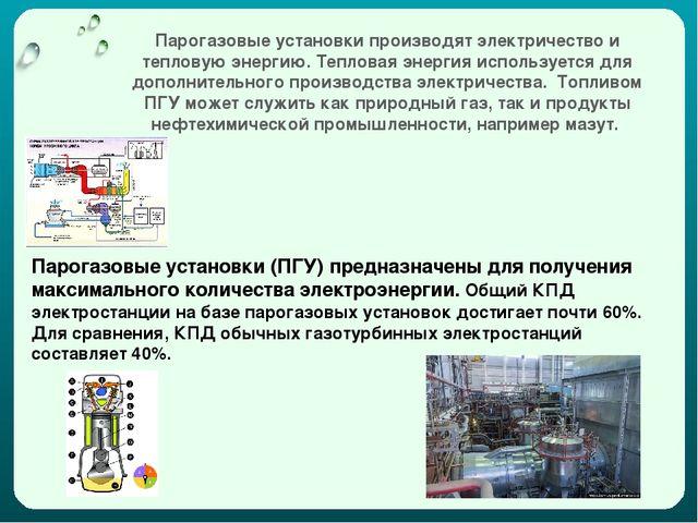 Парогазовые установкипроизводят электричество и тепловую энергию. Тепловая э...