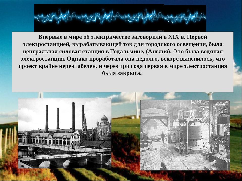 Впервые в мире об электричестве заговорили в ХIХ в. Первой электростанцией, в...