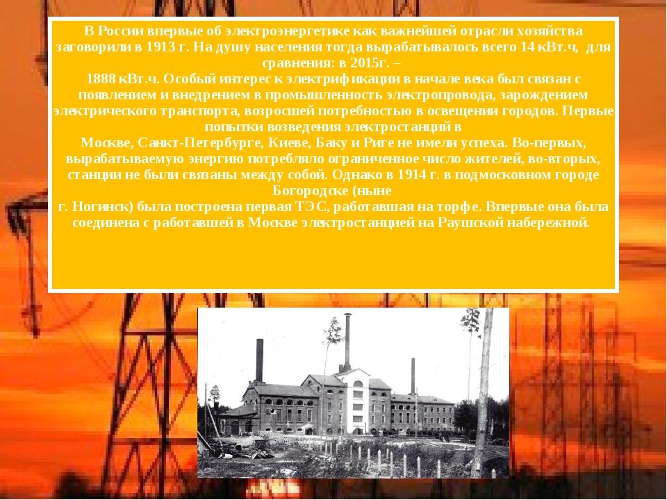 В России впервые об электроэнергетике как важнейшей отрасли хозяйства заговор...