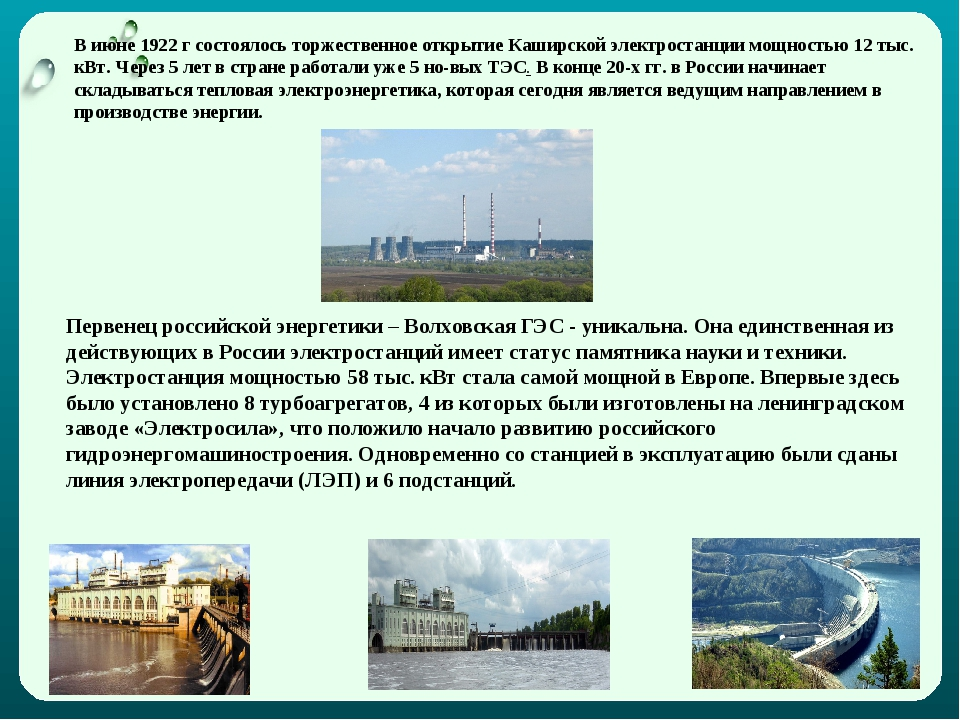 В июне 1922 г состоялось торжественное открытие Каширской электростанции мощн...