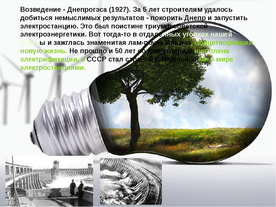 Возведение - Днепрогэса (1927). За 5 лет строителям удалось добиться немыслим...