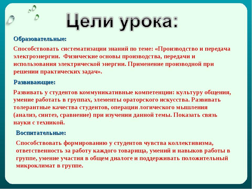 Образовательные: Способствовать систематизации знаний по теме: «Производство...