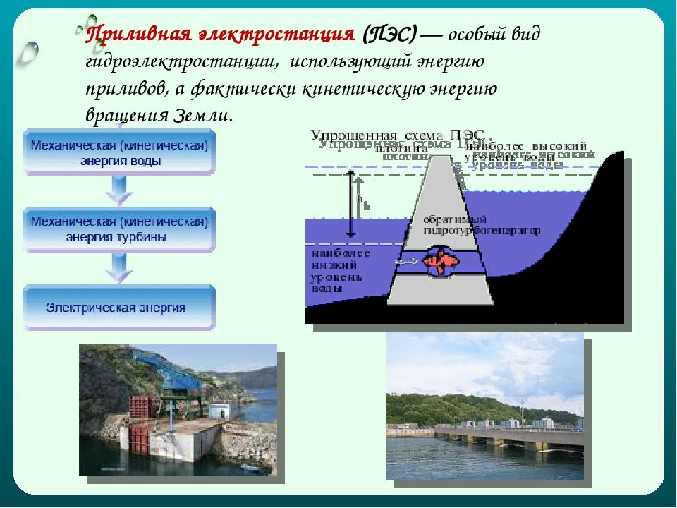 Приливнаяэлектростанция (ПЭС) — особый вид гидроэлектростанции, использующий...