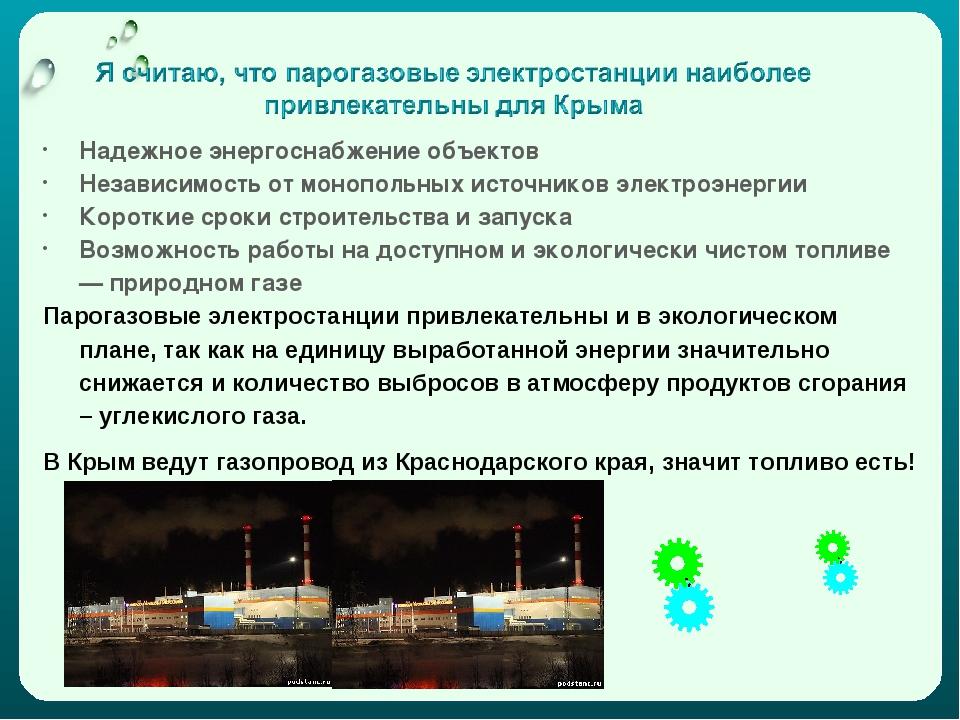 Надежное энергоснабжение объектов Независимость от монопольных источников эле...