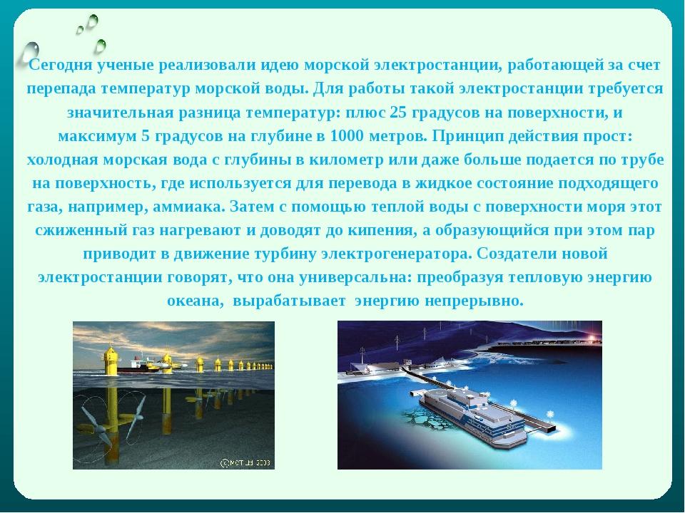 Сегодня ученые реализовали идею морской электростанции, работающей за счет пе...