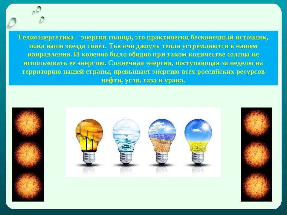 Гелиоэнергетика – энергия солнца, это практически бесконечный источник, пока...