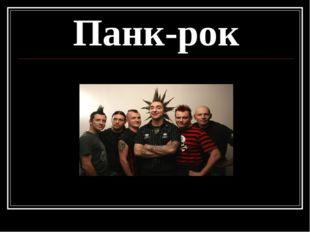 Панк-рок