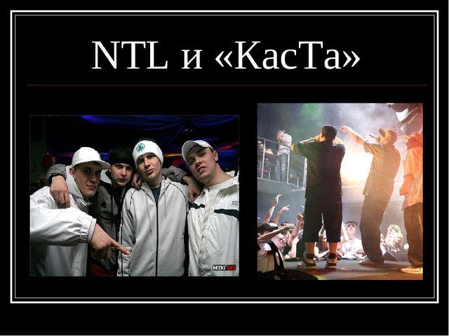 NTL и «КасТа»
