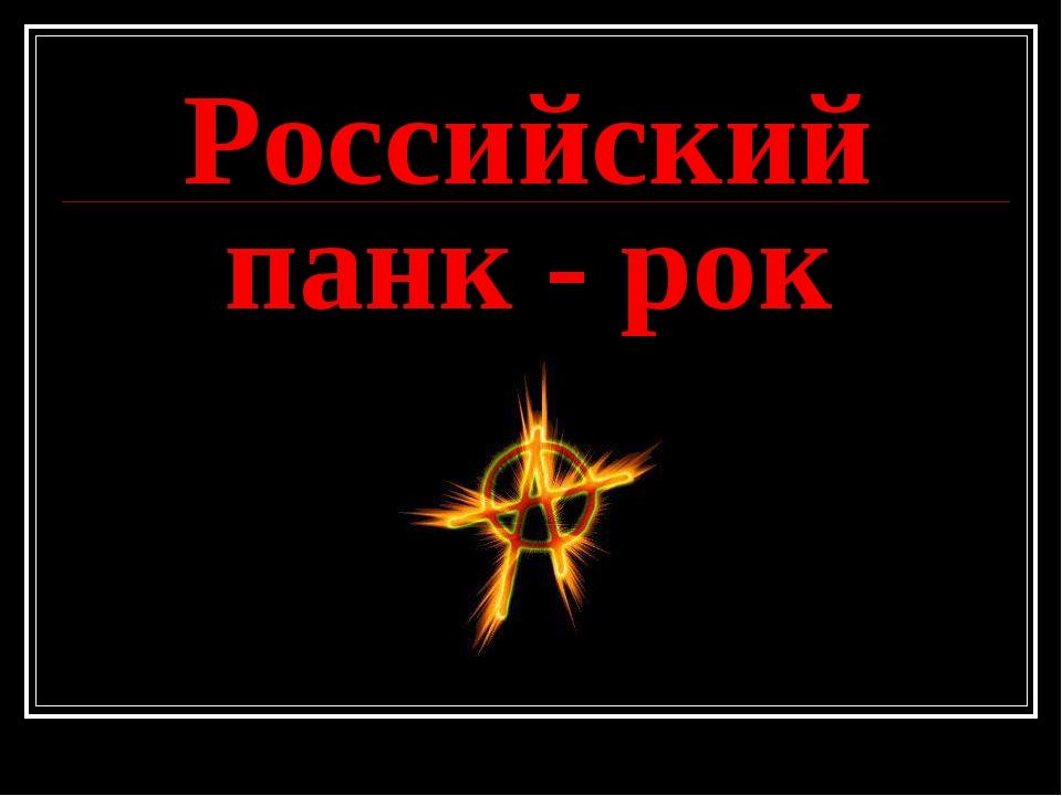 Российский панк - рок