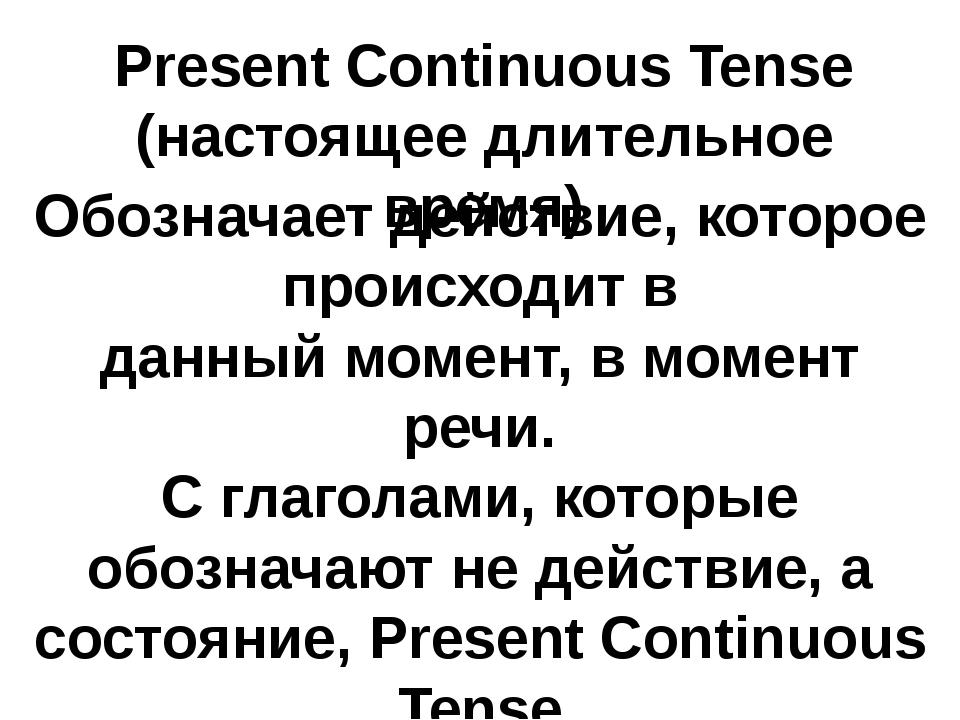 Present Continuous Tense (настоящее длительное время) Обозначает действие, ко...