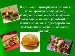 В кулинарии бутерброды делятся на открытые и закрытые, которые в свою очередь