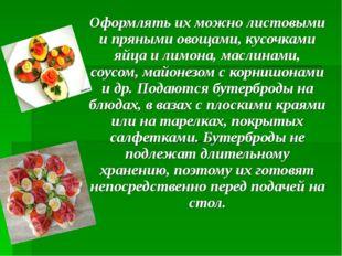 Оформлять их можно листовыми и пряными овощами, кусочками яйца и лимона, масл