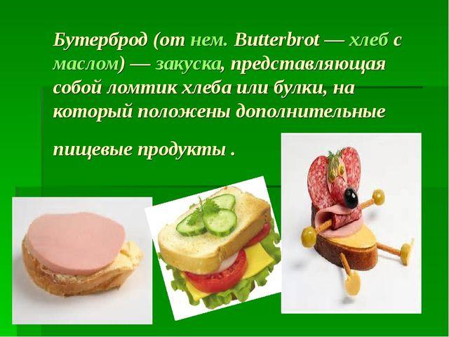 Бутерброд (от нем.Butterbrot— хлеб с маслом)— закуска, представляющая собо...