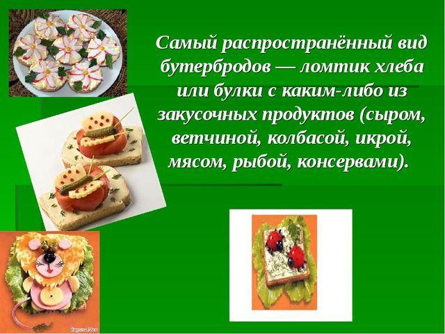 Самый распространённый вид бутербродов— ломтик хлеба или булки с каким-либо...