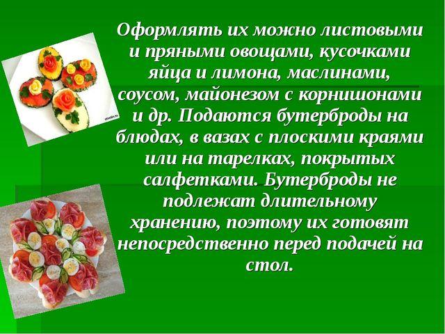 Оформлять их можно листовыми и пряными овощами, кусочками яйца и лимона, масл...