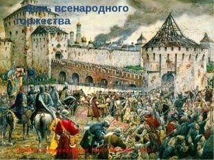 Изгнание поляков из Кремля Эрнст ЛИССНЕР 1612 г. День всенародного торжества
