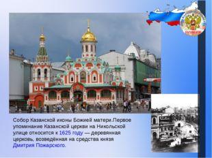 Собор Казанской иконы Божией матери.Первое упоминание Казанской церкви на Ник