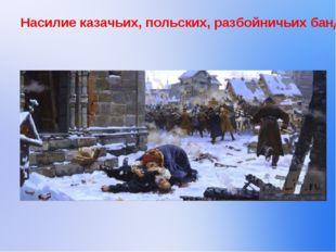 Насилие казачьих, польских, разбойничьих банд