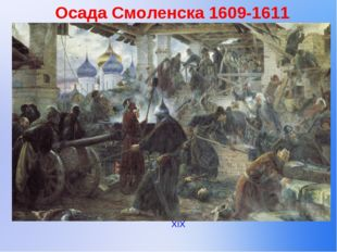 Осада Смоленска 1609-1611 «Польское войско. Осада Смоленска». Картина художни