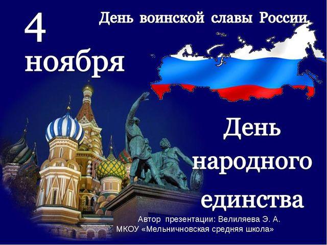 Автор презентации: Велиляева Э. А. МКОУ «Мельничновская средняя школа»