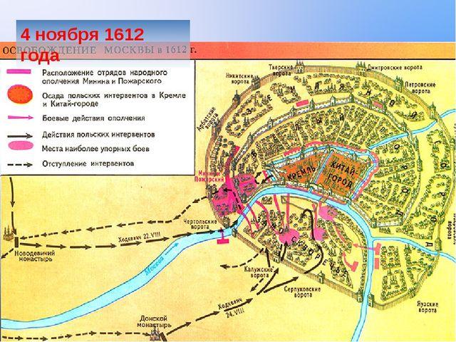 4 ноября 1612 года