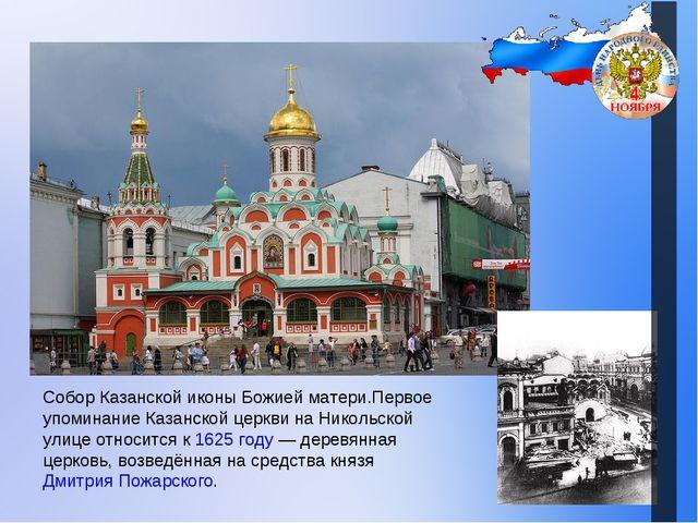 Собор Казанской иконы Божией матери.Первое упоминание Казанской церкви на Ник...