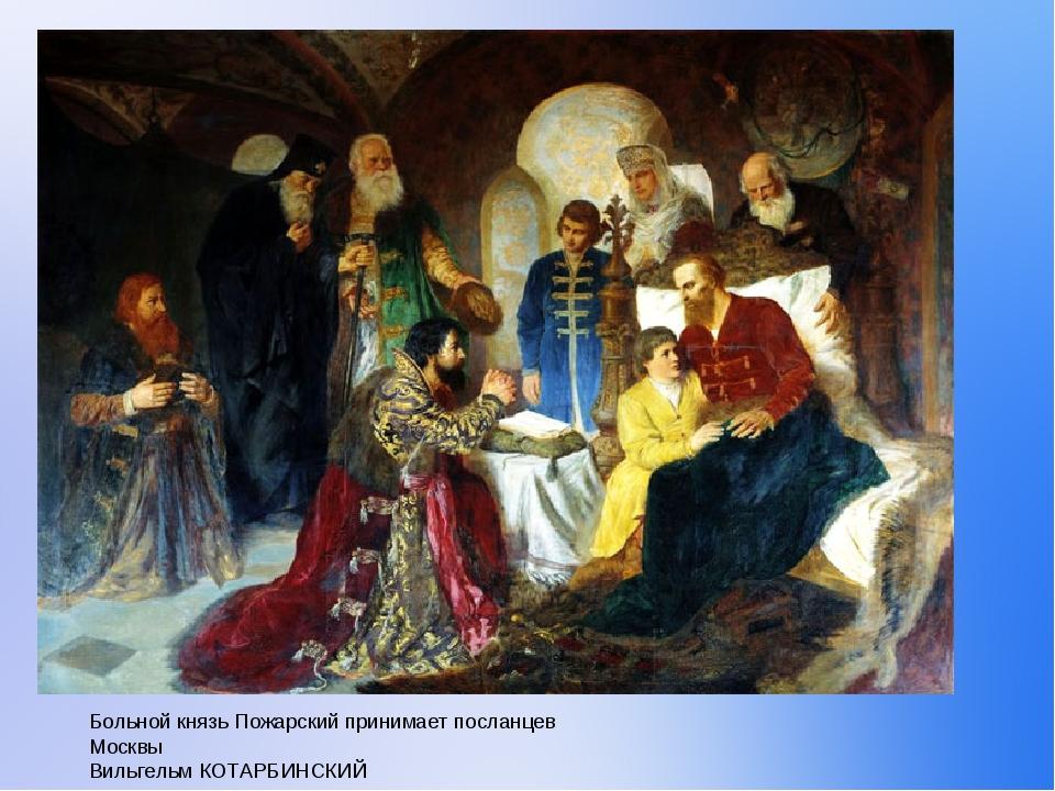 Больной князь Пожарский принимает посланцев Москвы Вильгельм КОТАРБИНСКИЙ