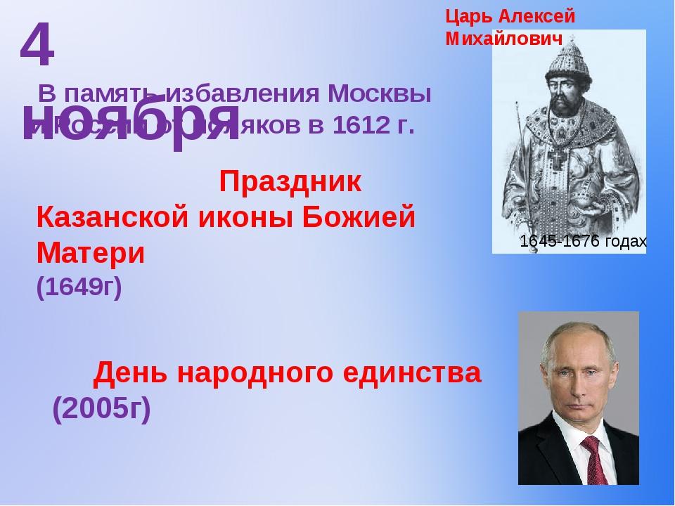 1645-1676 годах Царь Алексей Михайлович В память избавления Москвы и России о...