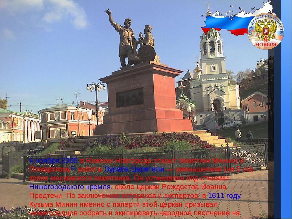 4 ноября 2005 в Нижнем Новгороде открыт памятник Минину и Пожарскому[4] работ...