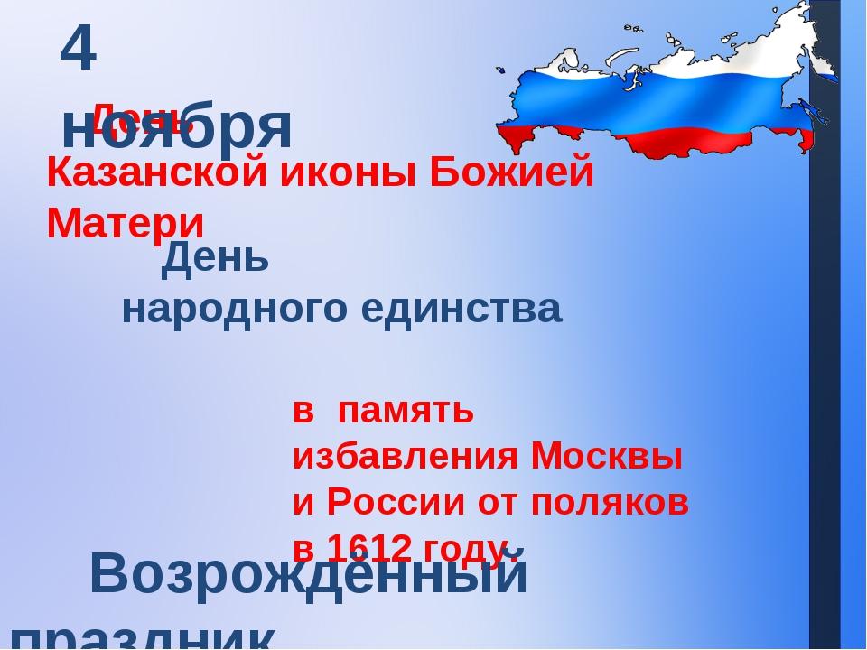 День народного единства День Казанской иконы Божией Матери 4 ноября в память...