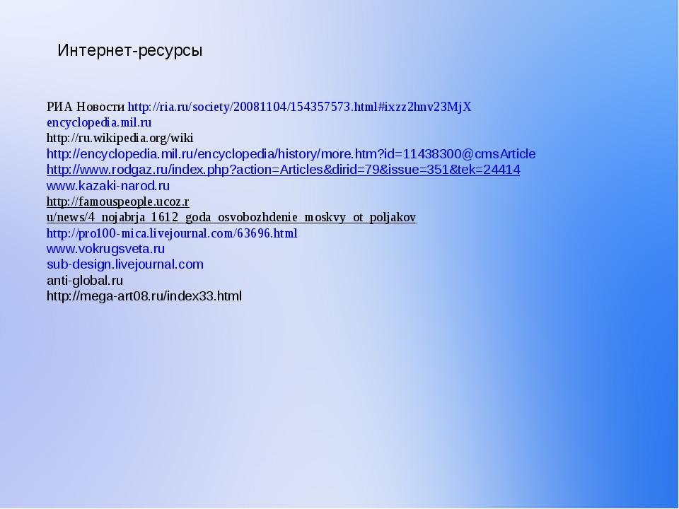 Интернет-ресурсы РИА Новости http://ria.ru/society/20081104/154357573.html#ix...