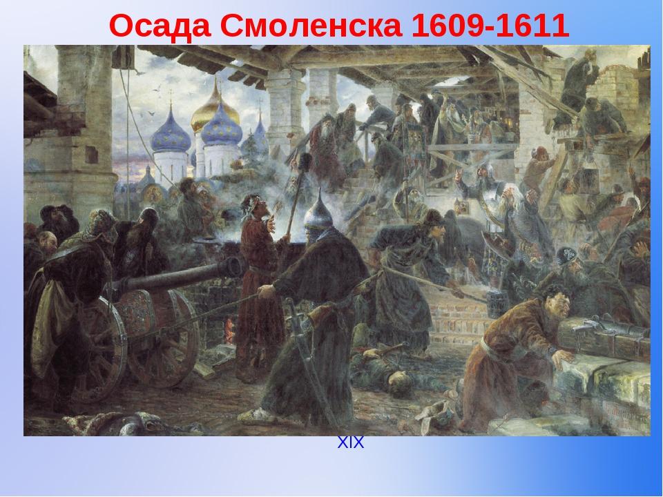 Осада Смоленска 1609-1611 «Польское войско. Осада Смоленска». Картина художни...