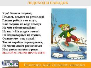 ЛЕДОХОД И ПАВОДОК Ура! Весна и ледоход! Плывет, плывет по речке лед! Глядят р