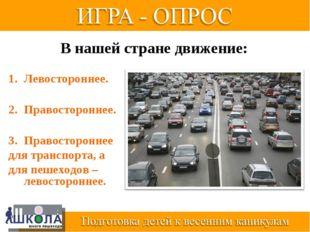 Левостороннее. Правостороннее. Правостороннее для транспорта, а для пешеходов