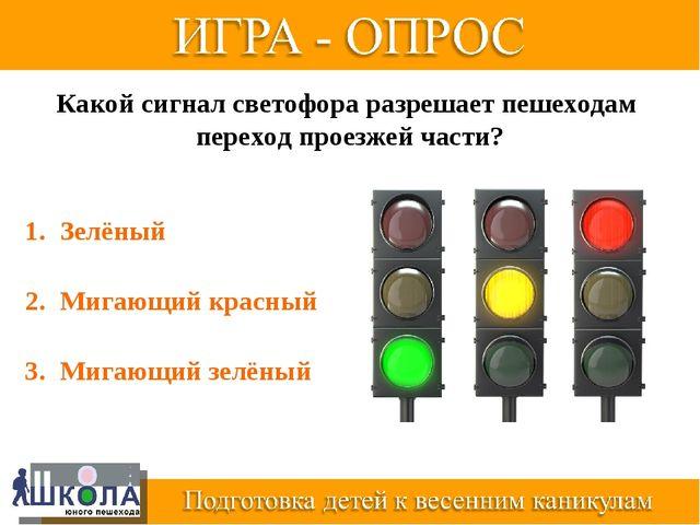 Зелёный Мигающий красный Мигающий зелёный Какой сигнал светофора разрешает п...
