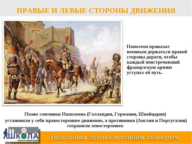Наполеон приказал военным держаться правой стороны дороги, чтобы каждый повст...