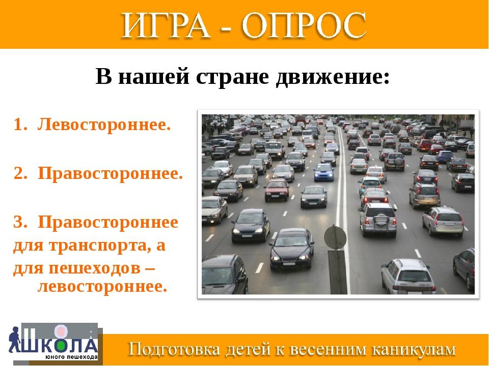 Левостороннее. Правостороннее. Правостороннее для транспорта, а для пешеходов...