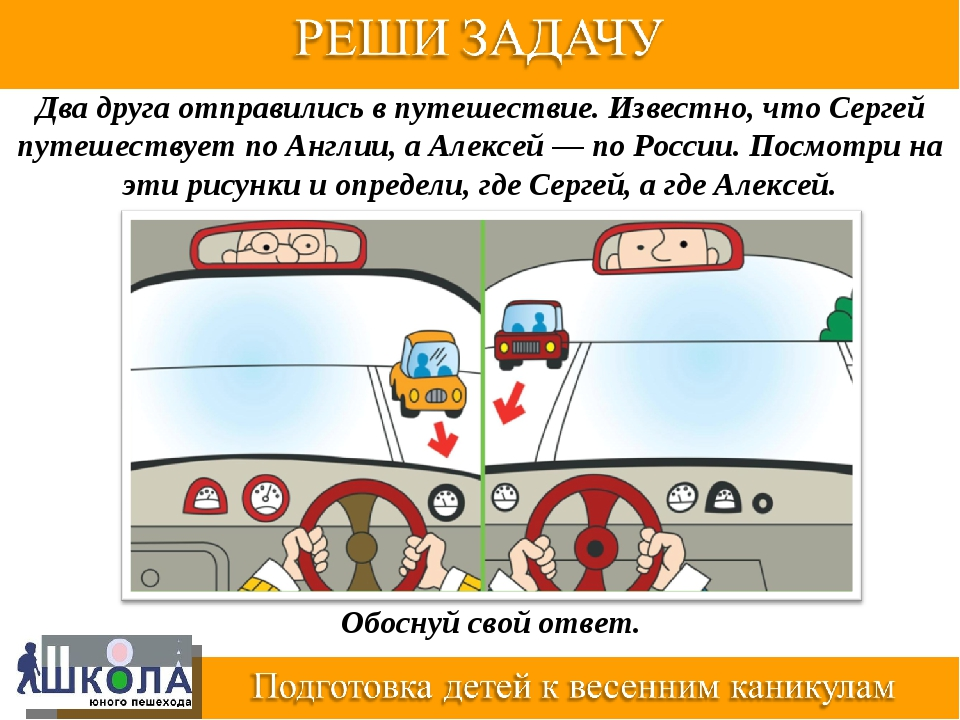 Два друга отправились в путешествие. Известно, что Сергей путешествует по Анг...
