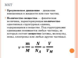 Броуновское движение – движение взвешенных в жидкости или газе частиц. Количе