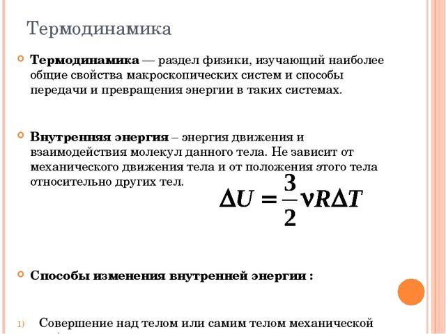 Термодинамика— раздел физики, изучающий наиболее общие свойства макроскопиче...