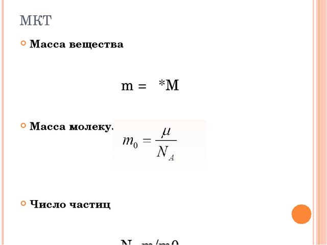 Масса вещества m = ν*M Масса молекулы Число частиц N=m/m0 МКТ