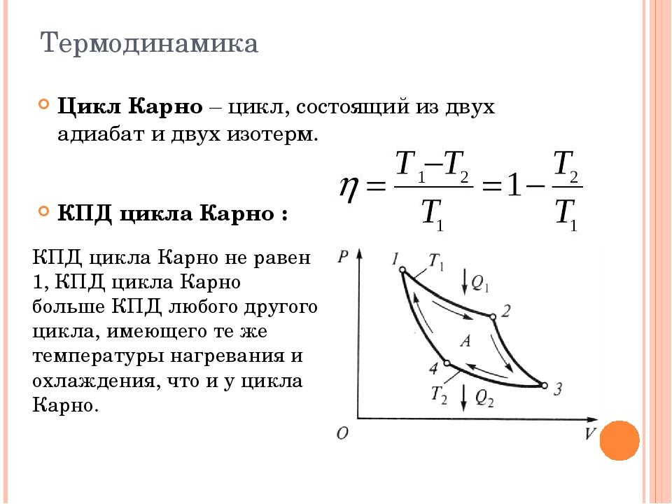 Цикл Карно – цикл, состоящий из двух адиабат и двух изотерм. КПД цикла Карно...