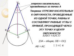 Теорема: ОТРЕЗКИ КАСАТЕЛЬНЫХ К ОКРУЖНОСТИ, ПРОВЕДЕННЫЕ ИЗ ОДНОЙ ТОЧКИ, РАВНЫ