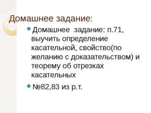 Домашнее задание: Домашнее задание: п.71, выучить определение касательной, св