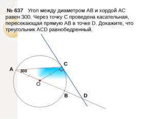 300 Угол между диаметром АВ и хордой АС равен 300. Через точку С проведена к