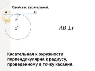 Свойство касательной. Касательная к окружности перпендикулярна к радиусу, пр